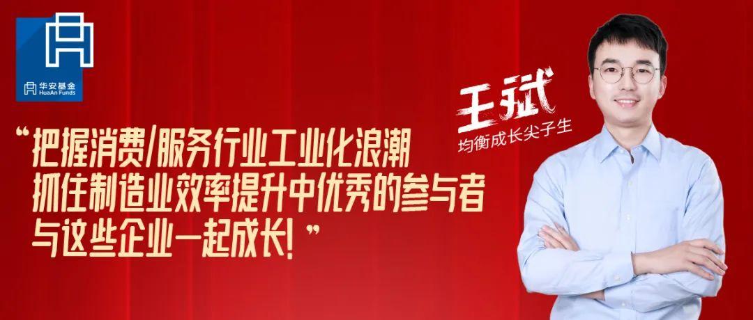 华安聚嘉精选,专注制造+消费,聚焦中国经济2大超级名片!