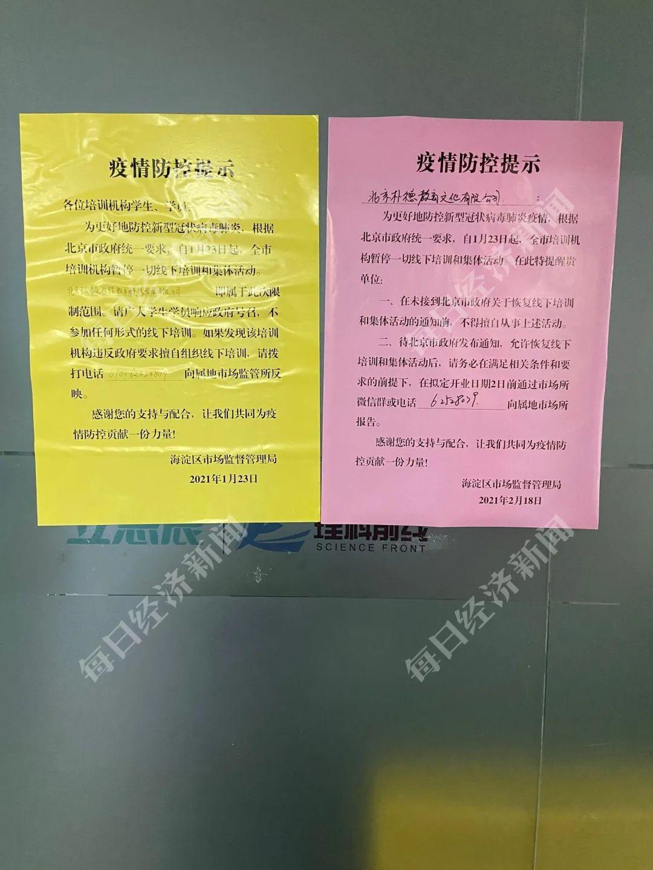 位于海淀黄庄的多家教育机构门上,都贴着疫情防控提示。图片来源:每经记者 宋可嘉 摄