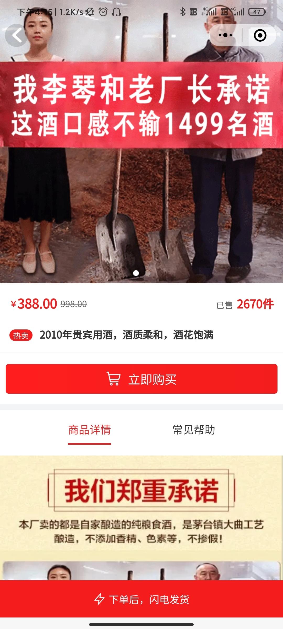 不良商贩虚假宣传文案 图片来源:受访者供图