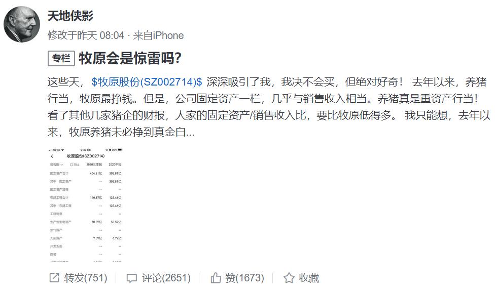 """必读:4000亿""""猪茅""""牧原股份被质疑 啥情况?两大疑点遭网友""""打脸"""""""