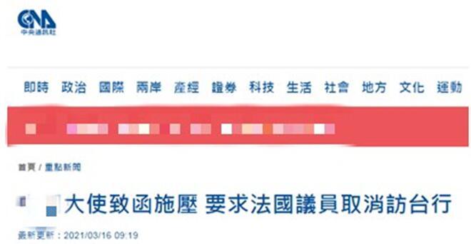中国大使要求法国议员取消访台 绿媒果然又跳脚了