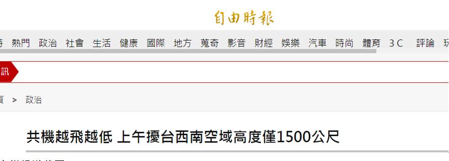 绿媒:大陆军机今日又进台西南空域 高度仅1500米