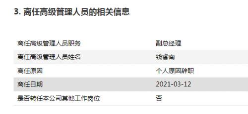 """知名高管密集""""转会"""" 春节后基金高管变更突增"""