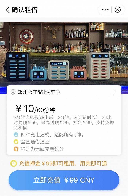 一位網友截圖顯示,鄭州火車站有共享充電寶租賃價格為10元每小時