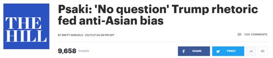 美针对亚裔暴力袭击增加 白宫怪上届特朗普政府导致