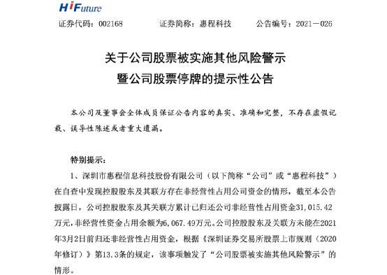 """股价曾连续3年累涨超600% 大牛股惠程科技突然被""""ST"""""""