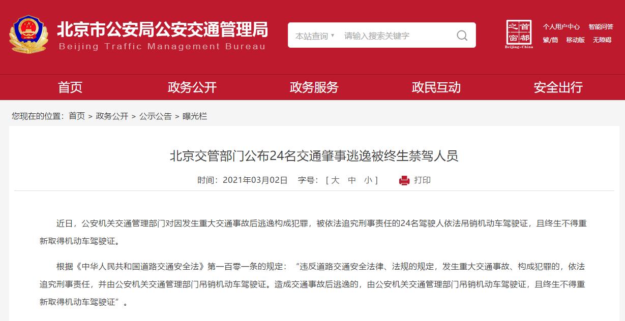 """北京24人因肇事逃逸构成犯罪被终生禁驾"""""""