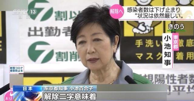 解禁在即 日本首都圈疫情不减令人担忧(含视频)