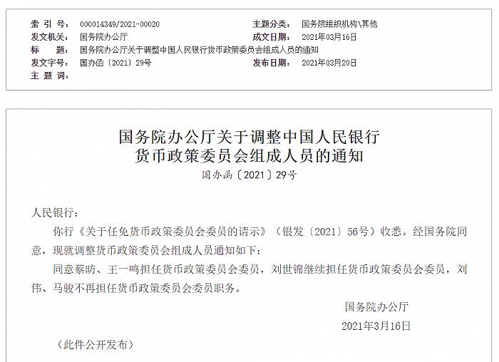 刘伟、马骏不再担任央行货币政策委员会委员职务