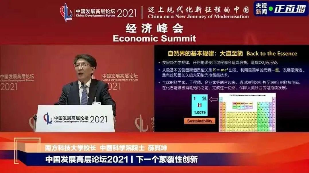 薛其坤在论坛中发表演讲,强调可持续发展   直播截图