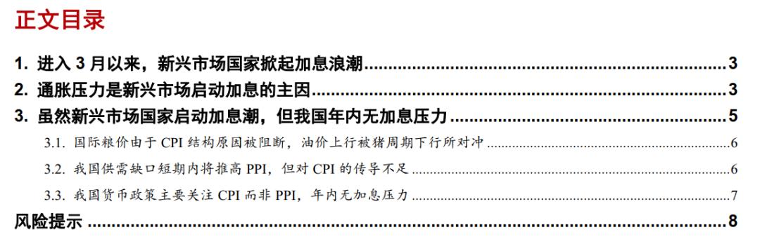 浙商宏观李超:新兴市场通胀拉响加息警报?