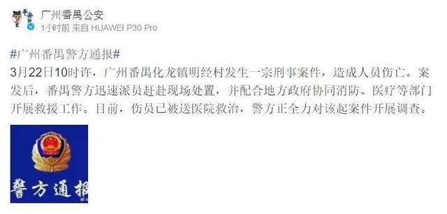 广州番禺通报:当地发生一宗刑事案件,有人员伤亡