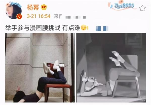 杨幂回应漫画腰挑战表示道歉 漫画腰是什么意思