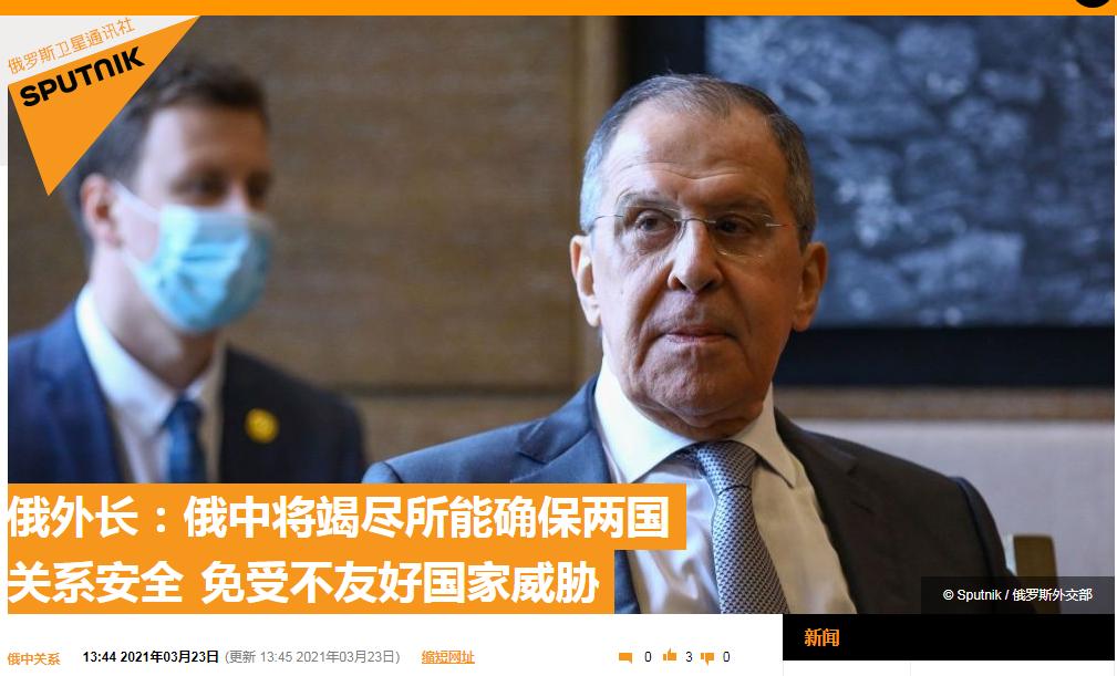 俄外长:俄中将竭尽所能确保两国金融和贸易关系安全,免受不友好国家威胁