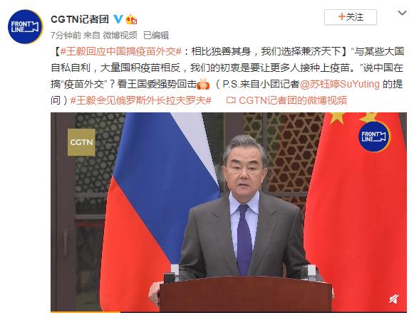 """王毅回应""""疫苗外交""""说:相比独善其身我们选择兼济天下_手机新浪网"""