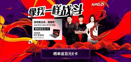 就在此升级战力,京东联合AMD,热款游戏本三期免息返E卡!