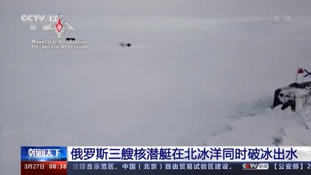 俄海军三艘核潜艇首次在北冰洋同时破冰出水