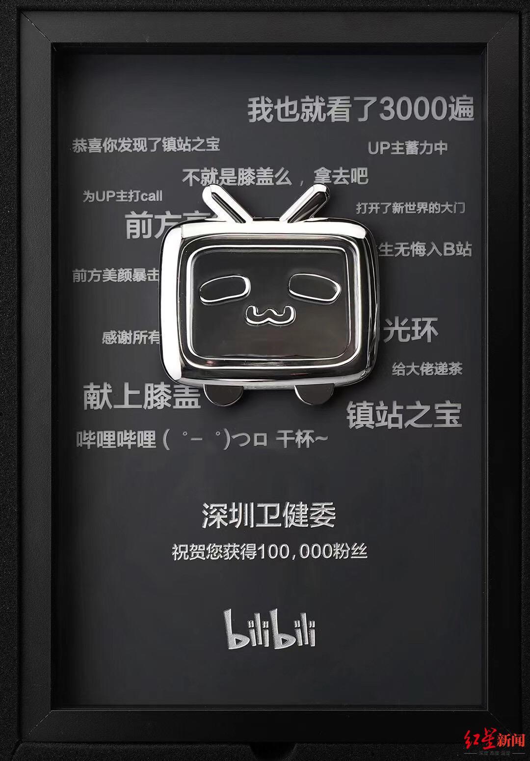 ▲在B站上,深圳卫健委也有很多忠实的粉丝
