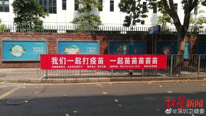 ▲深圳卫健委撰写的这条标语冲上热搜
