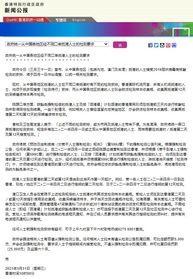 香港对从内地经不同口岸抵港者统一检测要求 在第2天和第12天受检