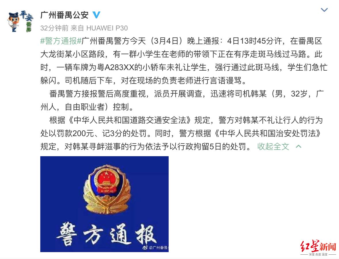 警方通报来了!司机冲断小学生队伍过斑马线:行政拘留5日