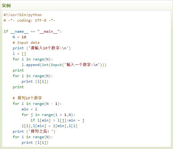 云计算开发:Python练习实例-对10个数进行排序