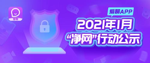 """爱聊APP 2021""""净网""""部署起好步,网络安全驻心中"""