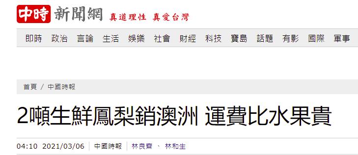 台媒:不怕运费比水果贵,台湾2吨凤梨销往澳大利亚