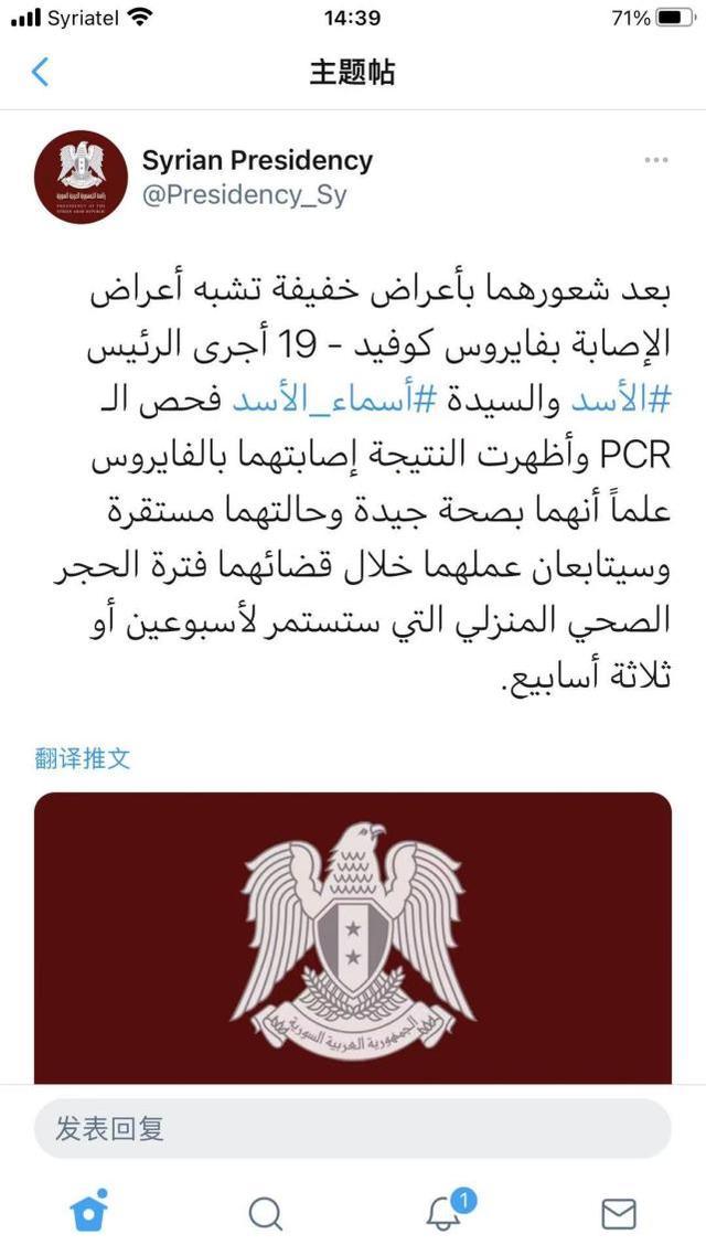 叙利亚总统及妻子新冠病毒检测结果呈阳性