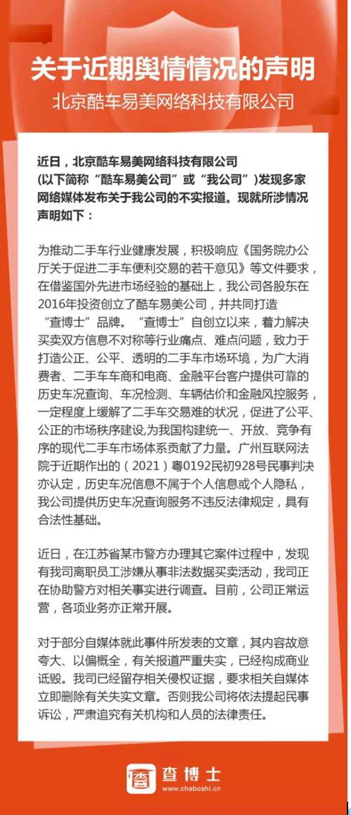 58姚劲波实控的查博士回应被警方调查:离职员工涉嫌非法数据买卖