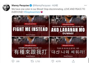 菲律宾拳王帕奎奥为亚裔发声:有种来跟我打!