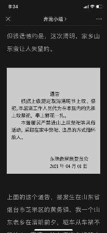 山东烟台一居委会发通告禁止上坟 官方回应