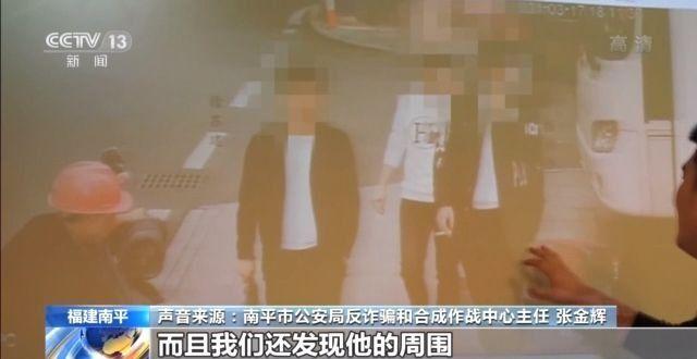 """福建南平警方摧毁一""""杀猪盘""""诈骗团伙 涉案金额超千万"""""""