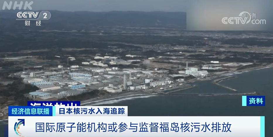 日本核污水入海有最新进展 机构预测影响有多大的照片 - 2