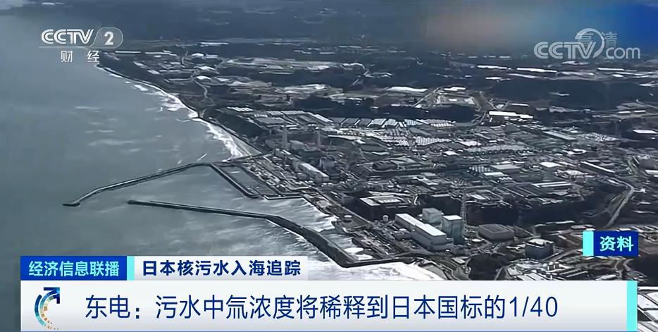 日本核污水入海有最新进展 机构预测影响有多大的照片 - 3