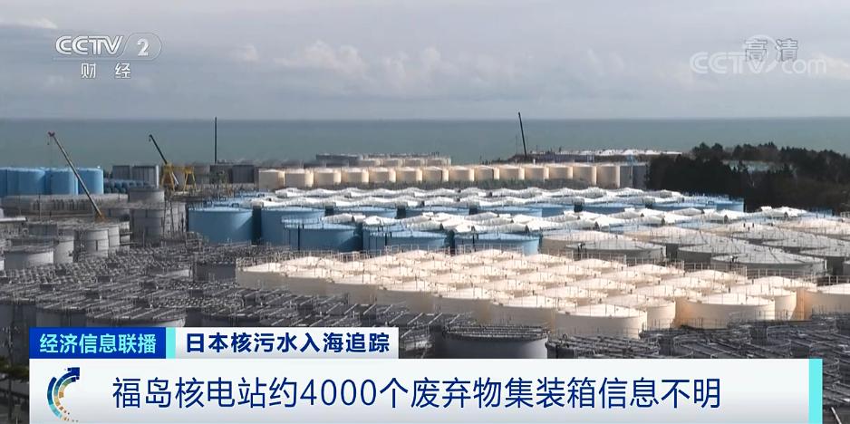 日本核污水入海有最新进展 机构预测影响有多大的照片 - 6