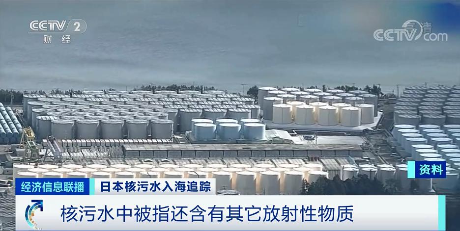 日本核污水入海有最新进展 机构预测影响有多大的照片 - 4