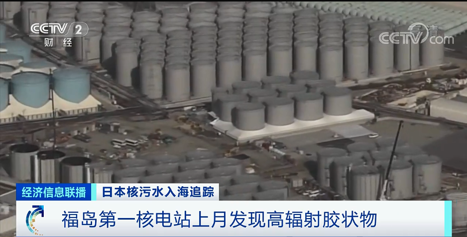日本核污水入海有最新进展 机构预测影响有多大的照片 - 7