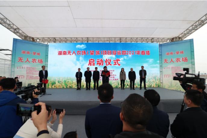 打造智慧智能农机产业高地,湖南首个无人农场正式投运