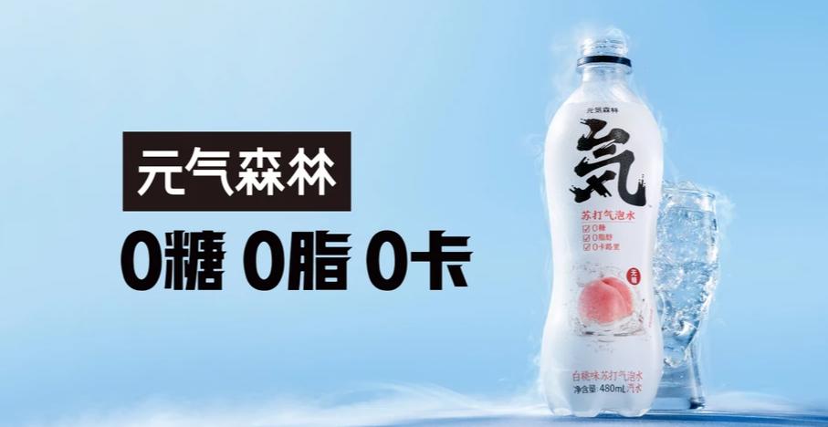 """乳茶产品""""0蔗糖""""被指欺骗消费者 元气森林道歉"""