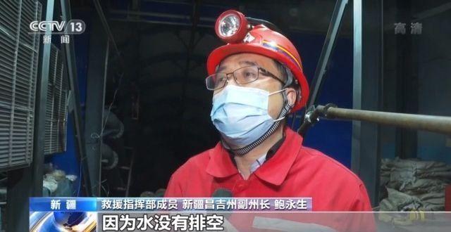 新疆煤矿事故救援持续进行 打孔注浆堵水工作启动