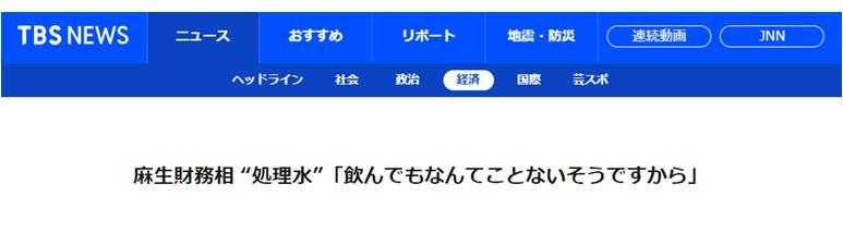 """日副首相硬说福岛核废水""""浓度比中韩低,喝了也没事"""",日本网友:你倒是喝一个看看!"""