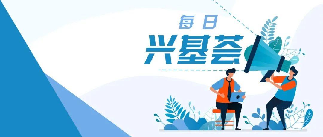 兴•基荟【2021年4月13日】