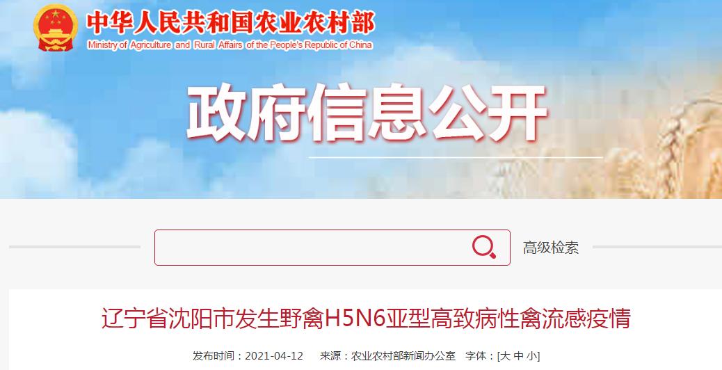 中国一地中招!禽流感再次爆发!全球形势严峻!