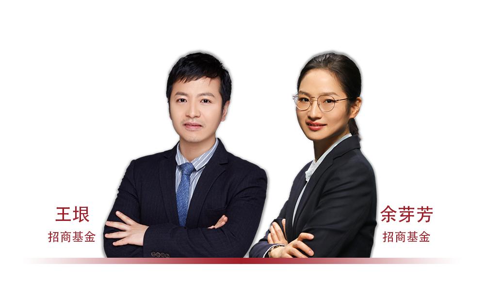 """招商基金王垠、余芽芳:""""固收+""""的绝对收益之""""道"""""""