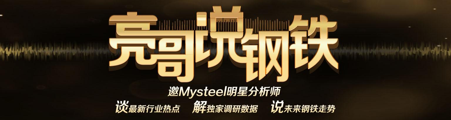 音频丨亮哥说钢铁:钢材保持高位震荡 涨势已有疲态