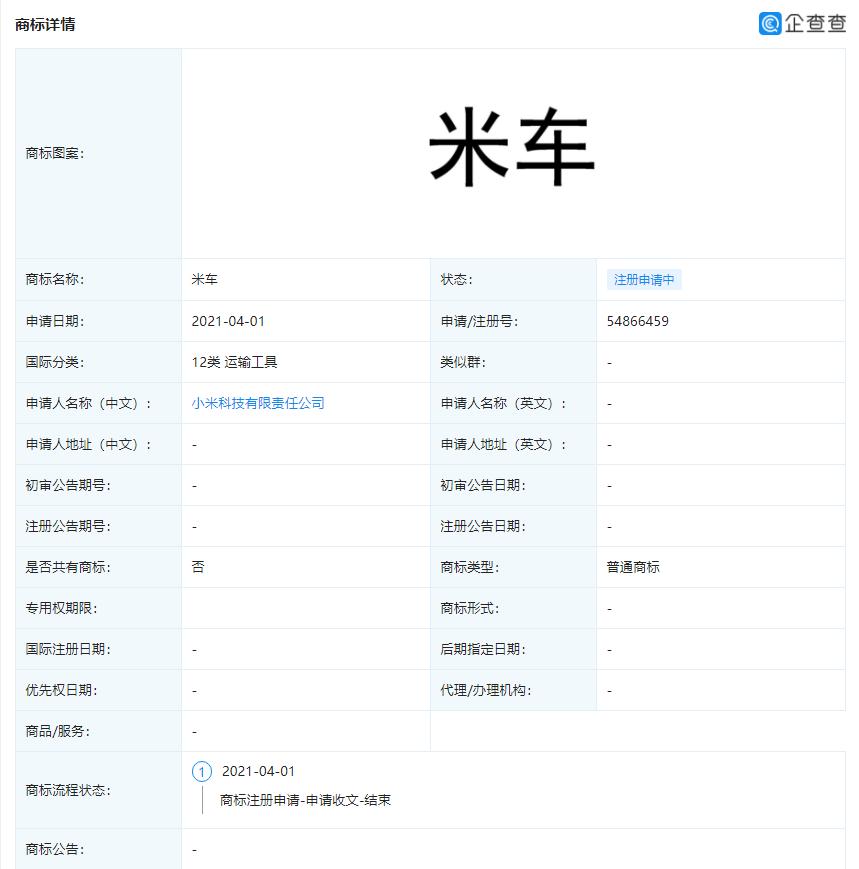"""小米申请注册 """"米车""""商标"""