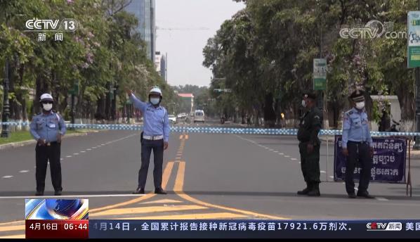 """柬埔寨首都金边等地""""封城""""两周以阻疫情蔓延"""