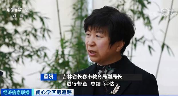 """长春严打学区房炒作!教育局:""""名校环城""""演变成炒作营销噱头"""