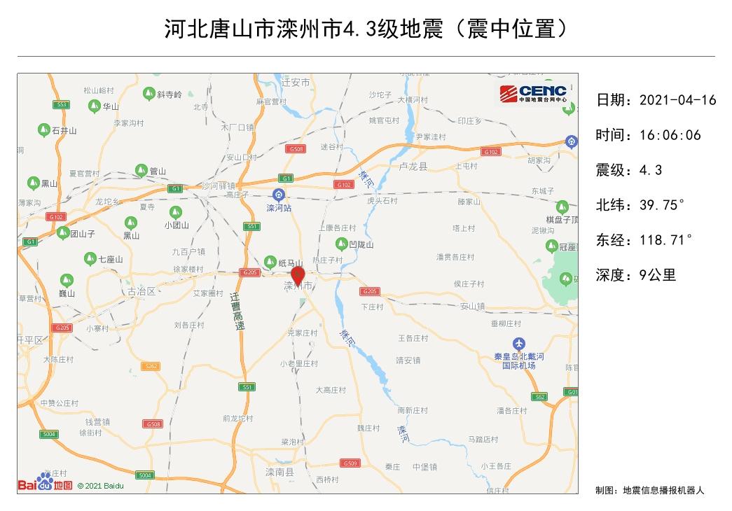 唐山发生4.3级地震 京津有震感:可能仍是1976年余震